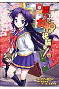 護くんに女神の祝福を! 1 (1) (電撃コミックス)