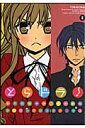 とらドラ!(1) (Dengeki comics) [ 絶叫...