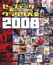 セーブデータ&ウラワザ大全(2008)