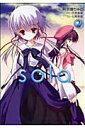 Sola(2) [ 阿倍野ちゃこ ]