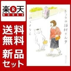 きょうの猫村さん 1-9巻セット