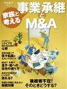 書, 雜誌, 漫畫 - 家族と考える事業承継とM&A (ダイヤモンドMOOK)