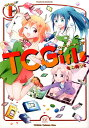 TCGirls(1) (まんがタイムKRコミックス) [ もみのさと ] - 楽天ブックス