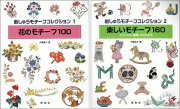 【バーゲン本】刺繍モチーフコレクション 2冊セット【数量限定】
