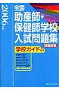 全国助産師・保健師学校入試問題集(2006年度)