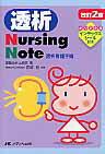 【】透析Nursing Note改訂2版 [ 蒼竜会井上病院 ]