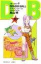 DRAGON BALL(10) (ジャンプコミックス) [ 鳥山明 ]