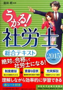 【ポイント5倍】【定番】<br />うかる!社労士総合テキスト(2015年度版)