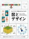 わかりやすく情報を伝えるための図とデザイン [ パイインターナショナル ]
