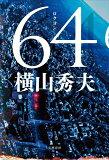 64 [ 横山秀夫 ]