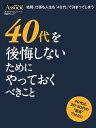 40代を後悔しないためにやっておくべきこと (日経BPムック スキルアップシリーズ) [ 日経ビジネ