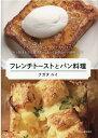 フレンチトーストとパン料理 ラスクやサラダ、スープにグラタンまで。パン好きさんに届けたい、とっておきのパン活用レシピ [ ナガタ ..