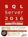 SQL Server 2016データベース構築・管理ガイド Enterprise対応 [ 長岡秀明