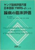 ヤング躁病評価尺度日本語版(YMRSーJ)による躁病の臨床評価