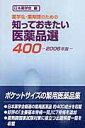 知っておきたい医薬品選400(2006年版)