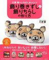 川澄健のいちばんおいしい!飾り巻きずし&飾りちらしの作り方