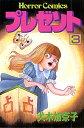 プレゼント(3) (ホラーコミックス)