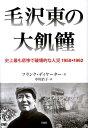 毛沢東の大飢饉 史上最も悲惨で破壊的な人災1958→1962 [ フランク・ディケーター ]