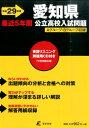 愛知県公立高校入試問題(29年度用)