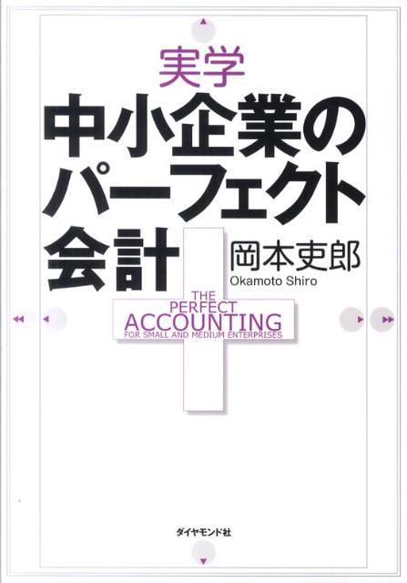 実学中小企業のパーフェクト会計 [ 岡本吏郎 ]の商品画像