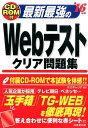 最新最強のWebテストクリア問題集('16年版) [ ネオキャリア ]