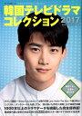 韓国テレビドラマコレクション(2017) [ キネマ旬報社 ]