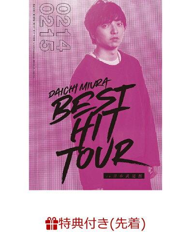 【先着特典】DAICHI MIURA BEST HIT TOUR in 日本武道館 3DVD+スマプラムービー(DVD3枚組)(2/14公演+2/15公演+特典映像)(オリジナルポスター付き) [ 三浦大知 ]