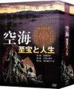 空海 至宝と人生 DVD-BOX [ 夢枕獏 ]