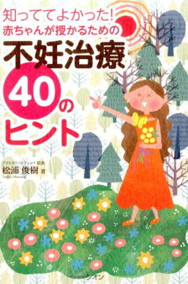 赤ちゃんを授かるためのママとパパの本 / 西川吉 …
