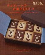 チョコレートのお菓子BOOK