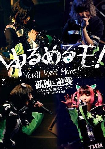 孤独と逆襲 〜てえへんだ!底辺だ〜 ツアー at TSUTAYA O-EAST [ ゆるめるモ! ]