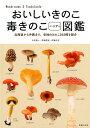 おいしいきのこ毒きのこハンディ図鑑 北海道から沖縄まで、各地のきのこ365種を紹介 [ 大作晃一 ]