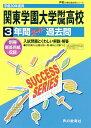 関東学園大学附属高等学校(平成30年度用) 3年間スーパー過去問 (声教の高校過去問シリーズ)