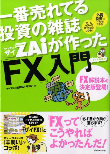 一番売れてる投資の雑誌ザイが作った「FX」入門 [ ザイFX!編集部 ]...:book:13116167
