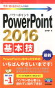 PowerPoint 2016基本技 (今すぐ使えるかんたんmini) [ 稲村暢子 ]