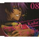 黒執事2 キャラクターソング 08「王子様、高唱」ソーマ・ア...