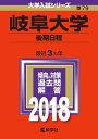 岐阜大学(後期日程)(2018) (大学入試シリーズ)