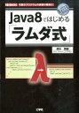Java8ではじめる「ラムダ式」 冗長なプログラムの実装が簡潔に! (I/O books) [ 清水美樹 ]