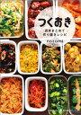 つくおき 週末まとめて作り置きレシピ (KOBUNSHA・美人時間ブック) [ nozomi ]