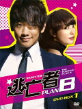 逃亡者 PLAN B DVD-BOX1