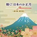 聴く!日本のお正月〜春の海・越天楽〜 [ (伝統音楽) ]...