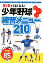 DVDでうまくなる!少年野球練習メニュー210 [ YBC野球塾 ]