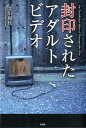 封印されたアダルトビデオ [ 井川楊枝 ]