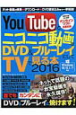YouTube�ƃj�R�j�R�����DVD���u���[���C�ɂ���TV�Ō���{�i2016�j