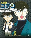 名探偵コナン Treasured Selection File.黒ずくめの組織とFBI 10【Blu-ray】 [ 高山みなみ ]