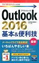 Outlook 2016基本&便利技 (今すぐ使えるかんたんmini) [ 技術評論社 ]