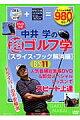 DVDつき 中井学の超ゴルフ学【スライス・フック解消編】