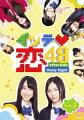 イッテ恋48 Vol.3