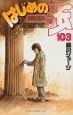 はじめの一歩(103) (講談社コミックス) [ 森川ジョージ ]
