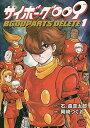 サイボーグ009 BGOOPARTS DELETE 1 (チャンピオンREDコミックス) [ 石ノ森章太郎 ]
